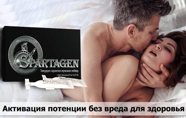 Spartagen купить