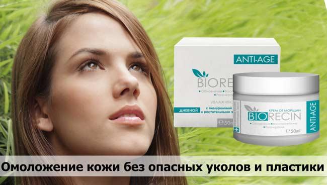 Биорецин купить