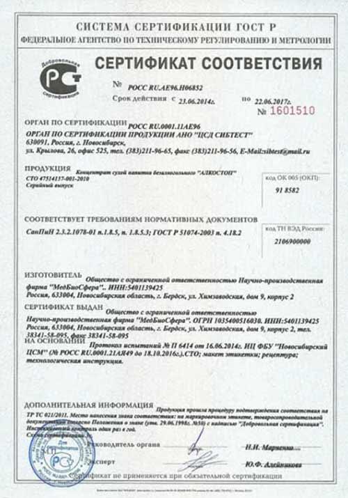 Сертификат соответствия Алкостоп