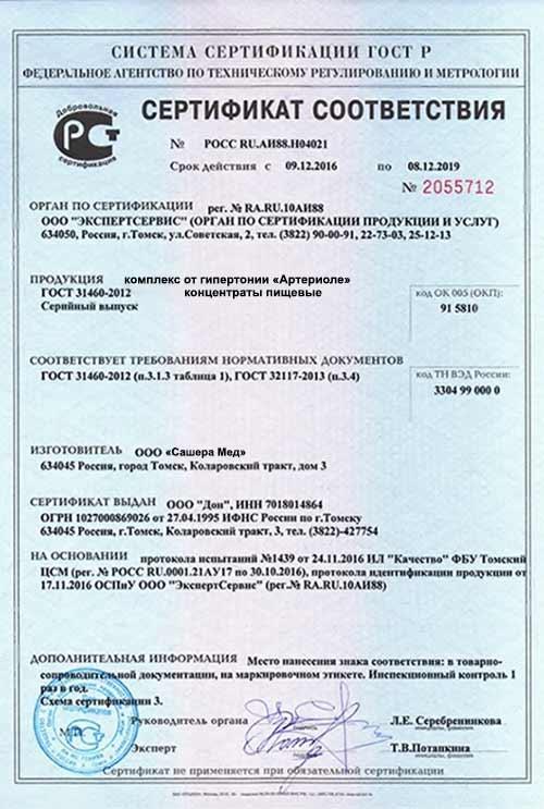 Сертификат соответствия Артериоле