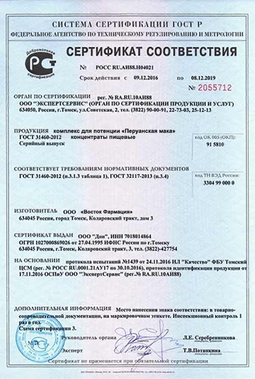 Сертификат соответствия Перуанская мака