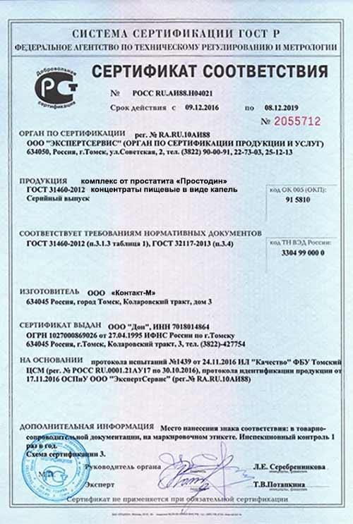 Сертификат соответствия Простодин