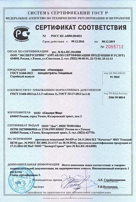 Неокард сертификат соответствия