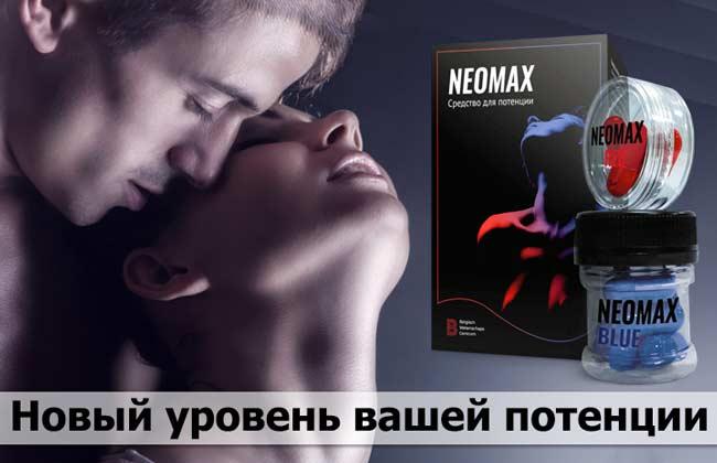 NeoMax купить
