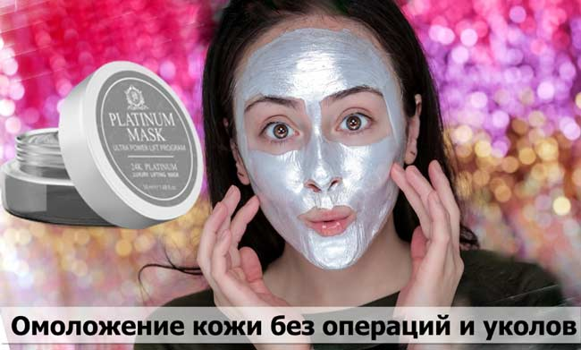 Platinum Mask купить