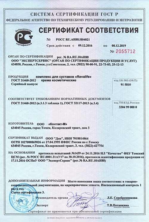 Сертификат соответствия Revalife