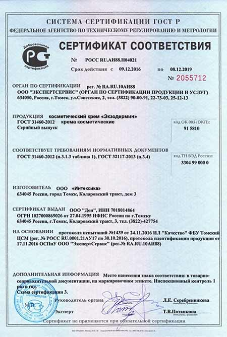 Сертификат Экзодермин