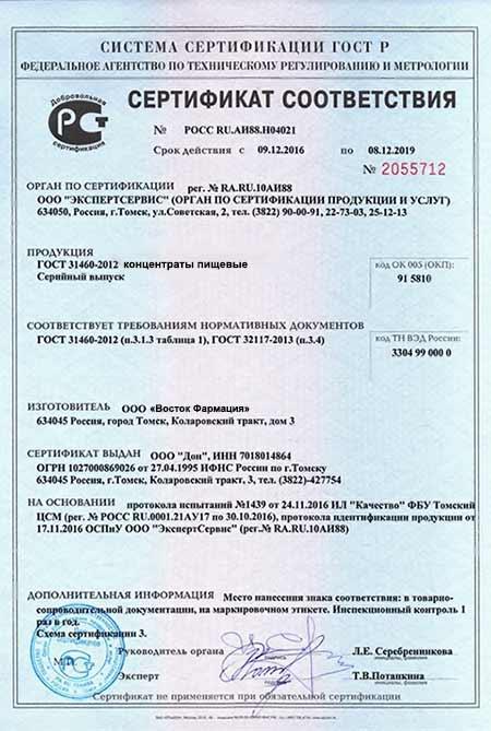 Сертификат Biomanix