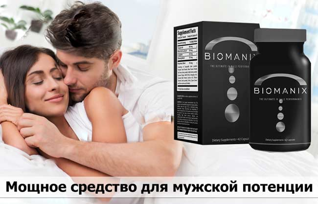 Biomanix купить