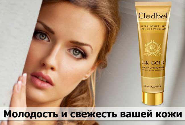 Cledbel 24K Gold купить