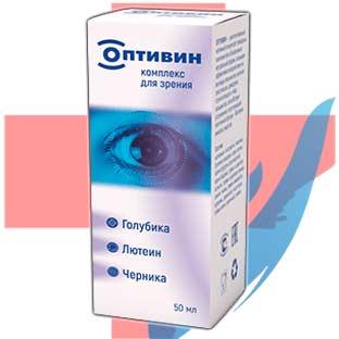 Оптивин для зрения