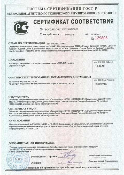Оптивин для глаз сертификат