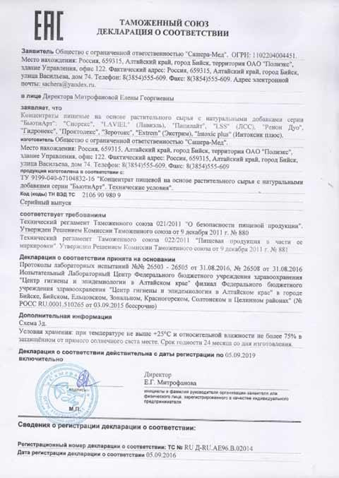Ренон Дуо сертификат соответствия