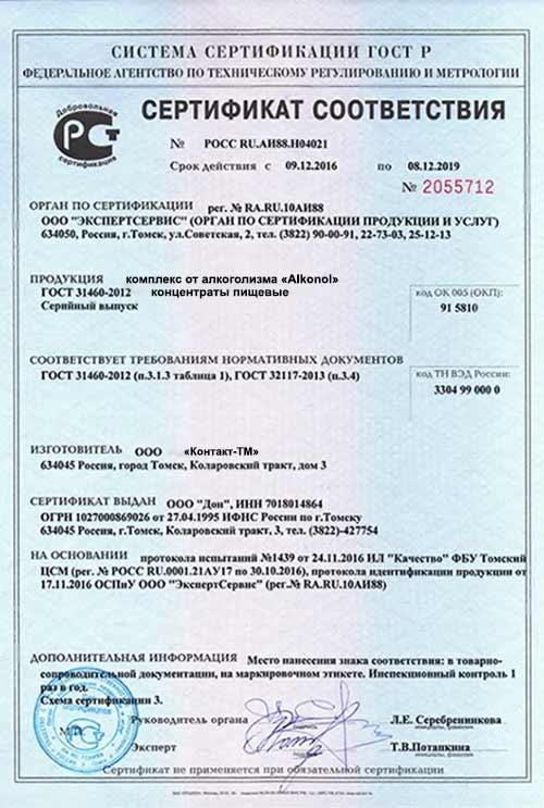 Сертификат Alkonol