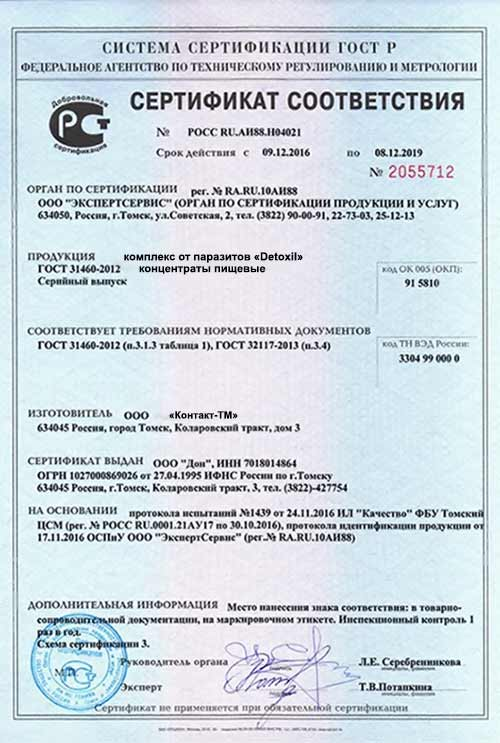 Сертификат Detoxil