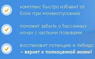 Урофорт Дуо свойства