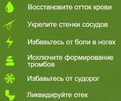 Venaheal свойства