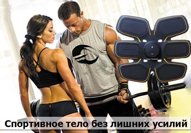 Ems-trainer купить