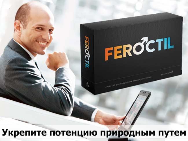 Feroctil купить