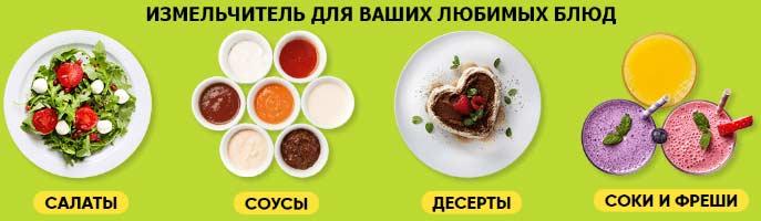 Комбайн Здоровье+ действие