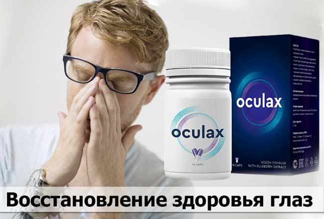 Oculax купить