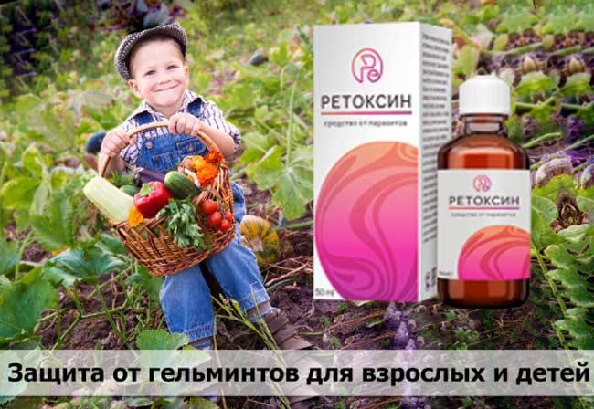 Ретоксин купить
