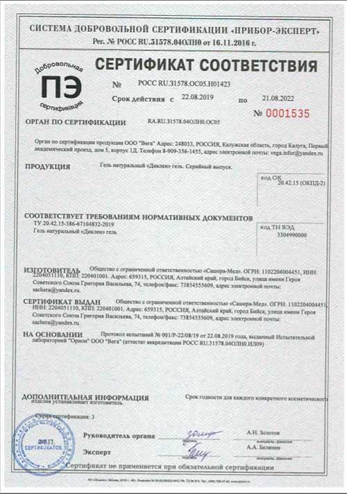 Сертификат Диклен