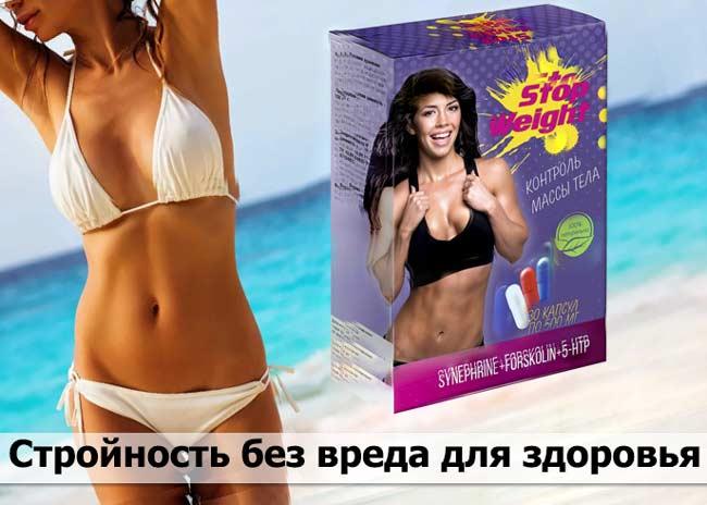 Stop Weight купить