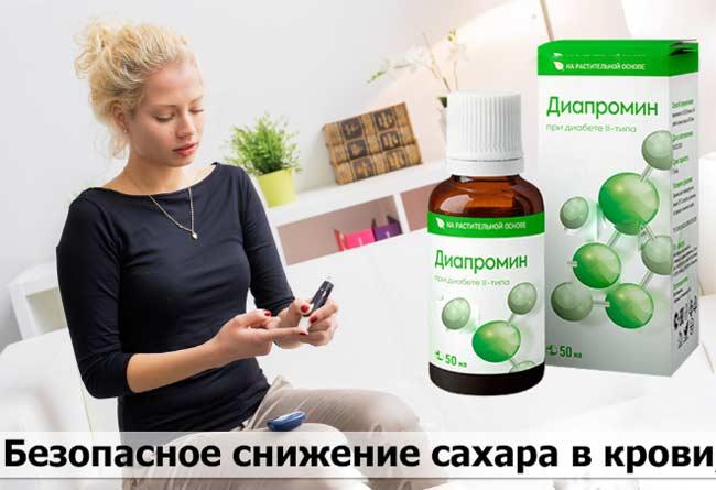 Диапромин купить
