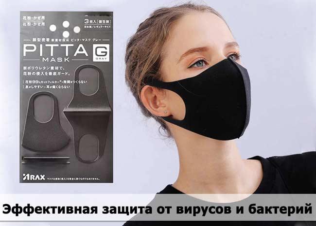 Pitta Mask купить