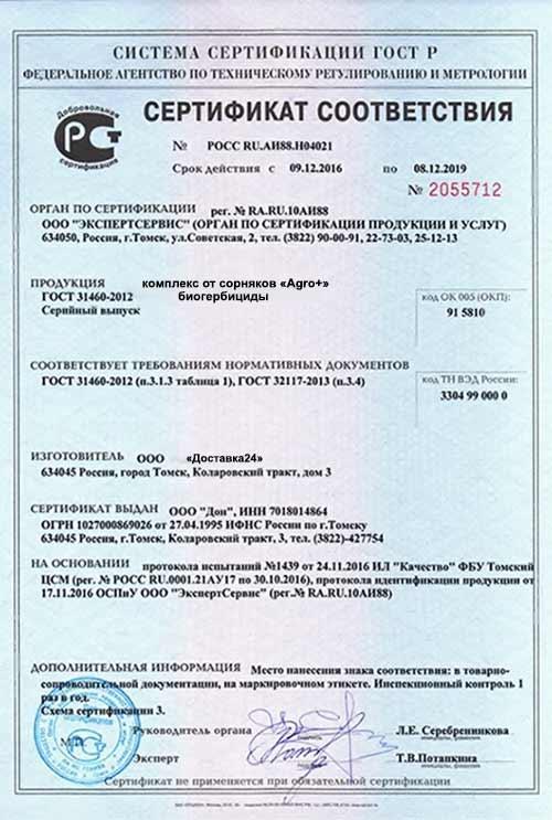 Сертификат Agro+