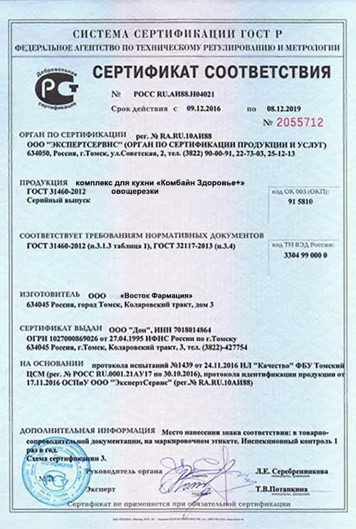 Сертификат Комбайн Здоровье+
