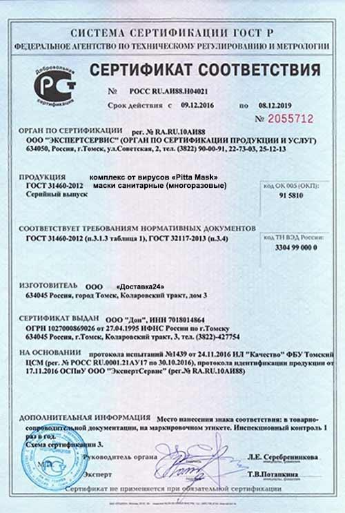 Сертификат Pitta Mask