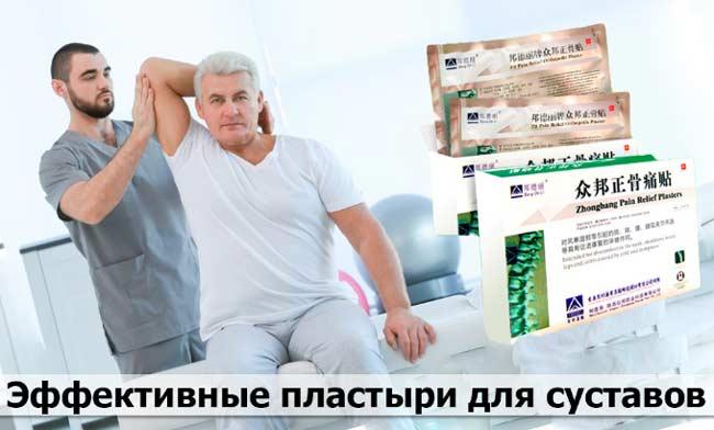 ZB Pain Relief купить