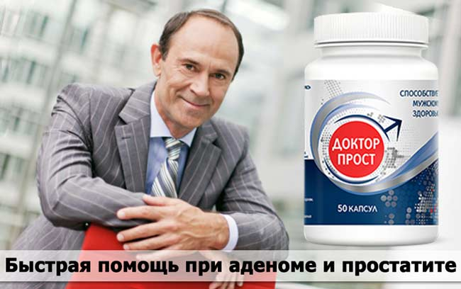 Доктор Прост купить