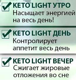 Keto Light свойства
