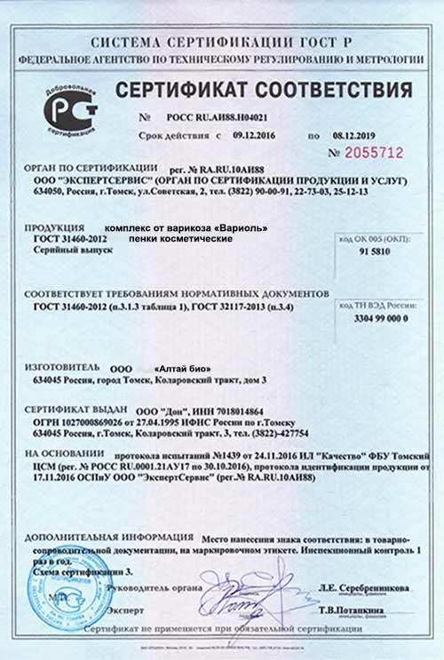 Сертификат Доктор Прост
