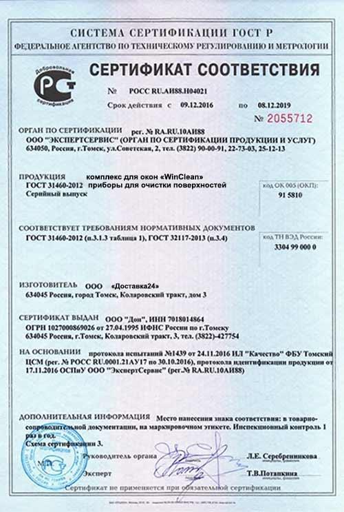 Сертификат WinClean