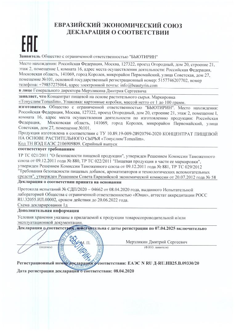 Сертификат Тонуслим