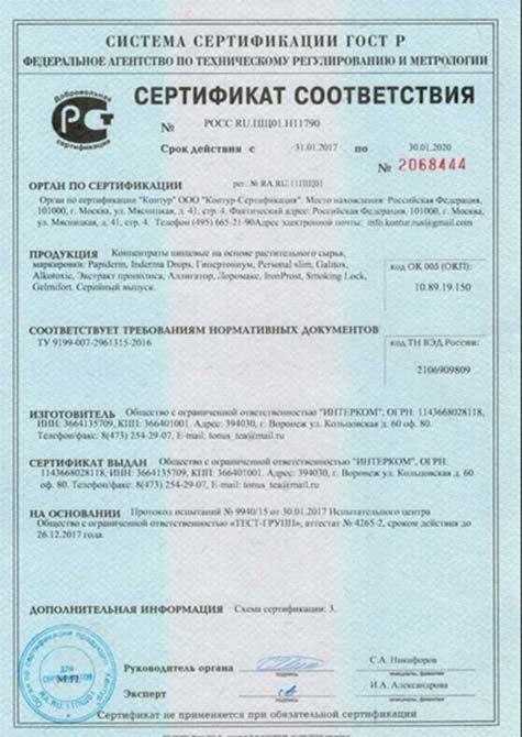 Алкотоксик сертификат
