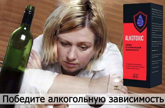 Alkotoxic Алкотоксик купить