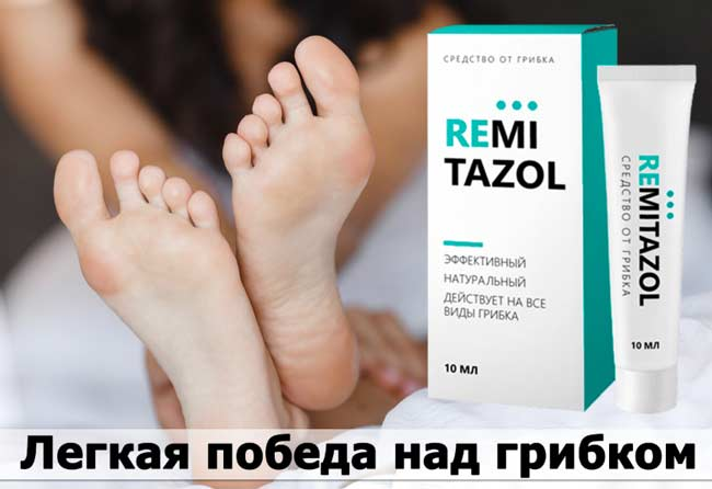 Ремитазол купить