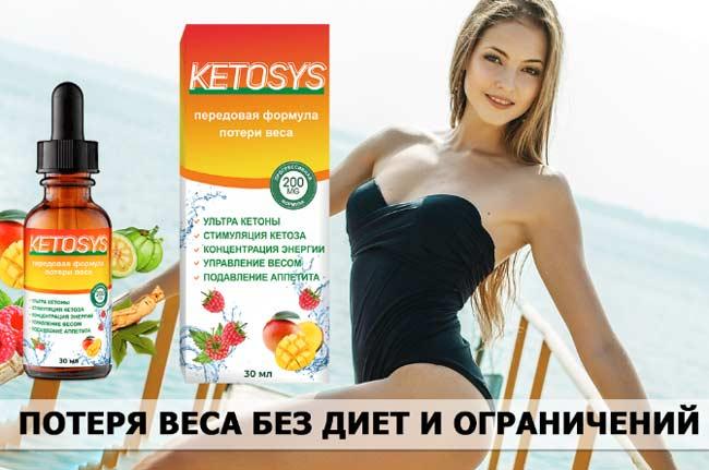Кетосис (Ketosys) купить
