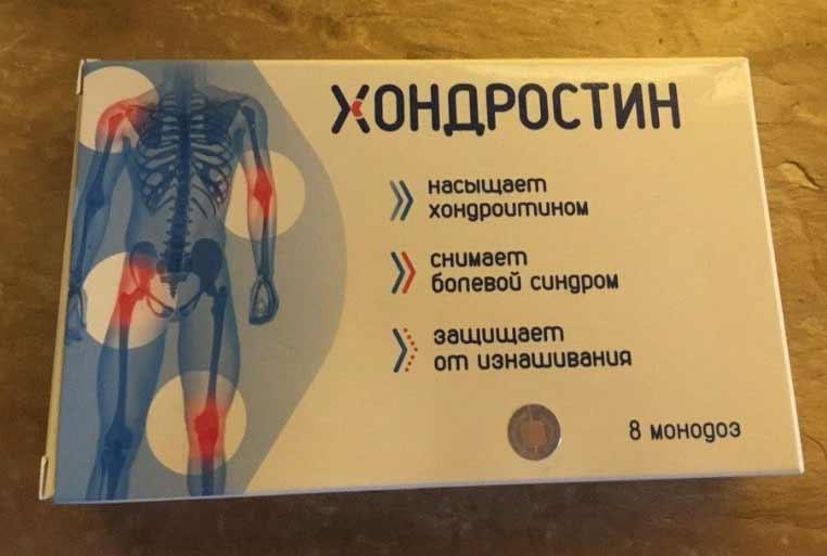 Хондростин фото препарата для суставов