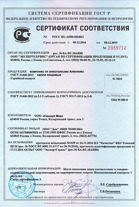 Алковикс фото сертифката