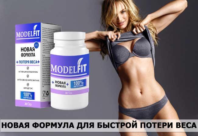 ModelFit купить