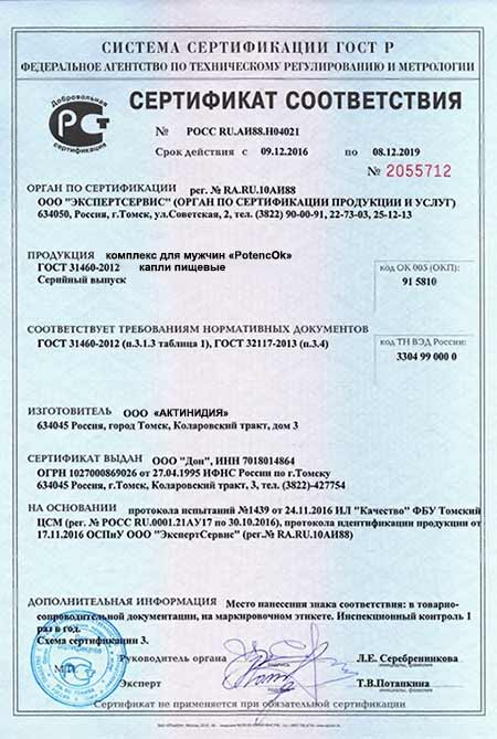Potencok сертификат на продукцию