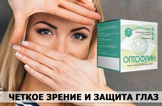 Оптофрин купить