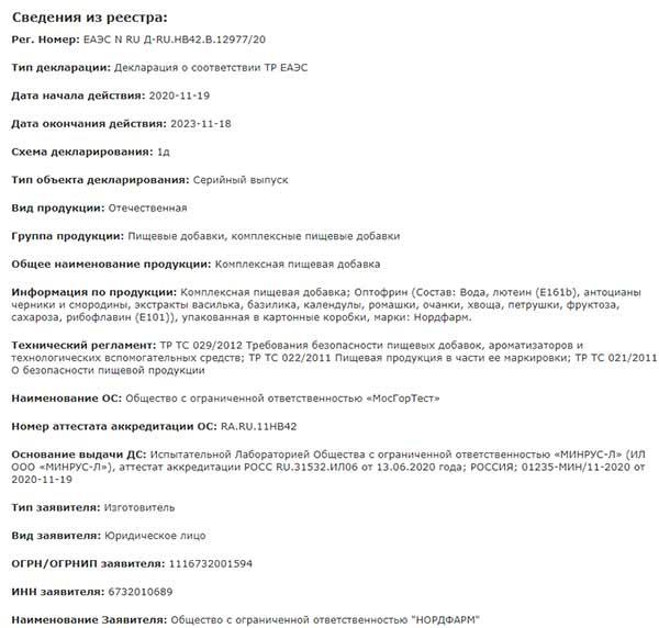 Оптофрин декларация соответствия