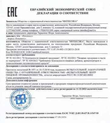 Виалекс сертификат соответствия